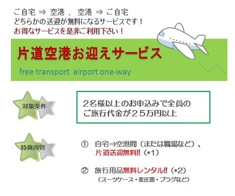 キャンペーン(片道).jpg