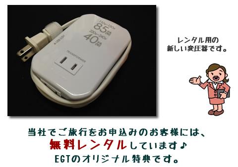 変圧器1.jpg