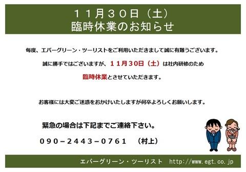 1130_臨時休業.jpg