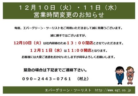 1210_営業時間変更.jpg