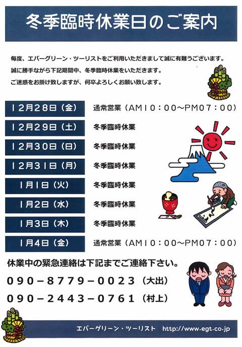 2013冬期休業2.jpg