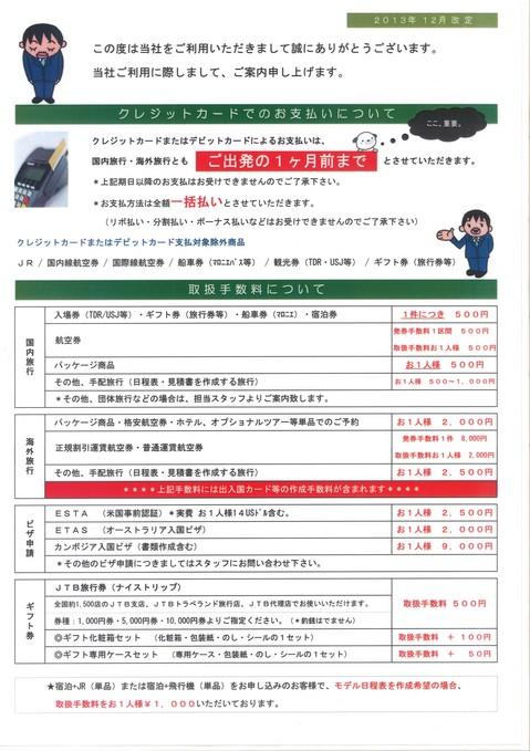 2013年12月改定取扱手数料.jpg