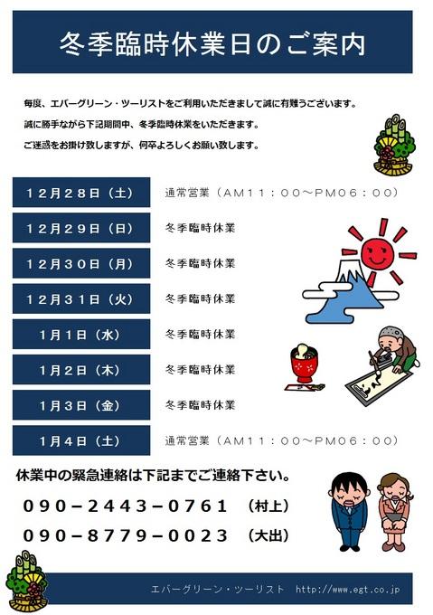 2013-2014_冬季臨時休業日のご案内.jpg