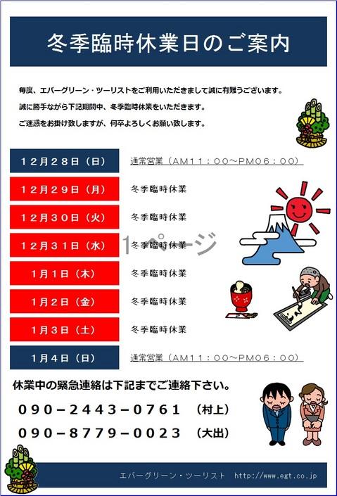 2014-2015_冬季臨時休業日のご案内.jpg