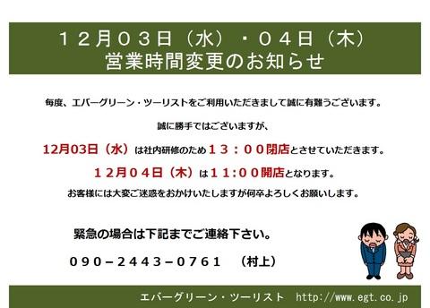 20141203_営業時間変更.jpg
