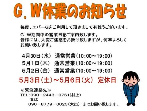 2014_GW休業.jpg
