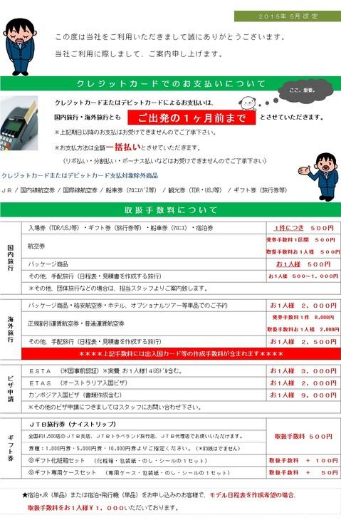 2015年5月改定_取扱手数料.jpg