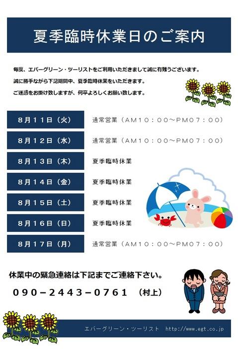 2015_夏季休暇案内.jpg