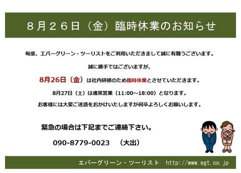 2016年08月26日_臨時休業_EGT.jpg