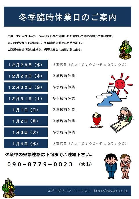 2016年12月冬季臨時休業.jpg