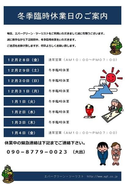 2018年冬季休業_EGT.jpg