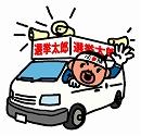 s-選挙カー.jpg