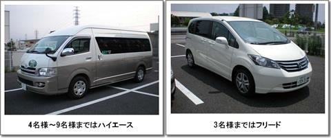 omukae_car.jpg
