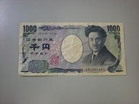しわしわ千円札 001.jpg