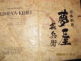 中村様セブ200805 021.jpg