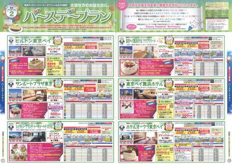 【日本旅行】バースデープラン.jpg