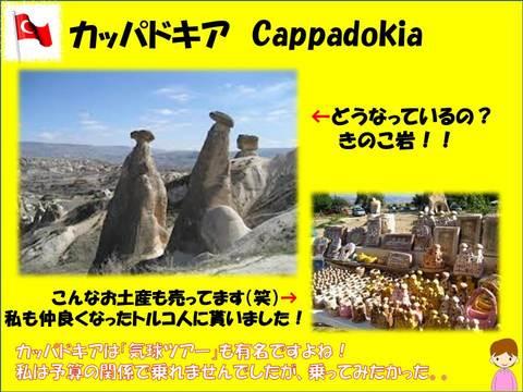 カッパドキア.JPG
