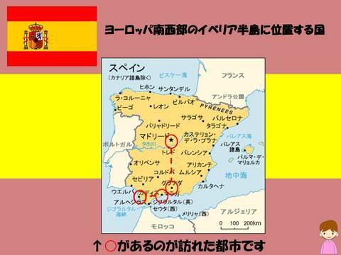 スペイン1.JPG