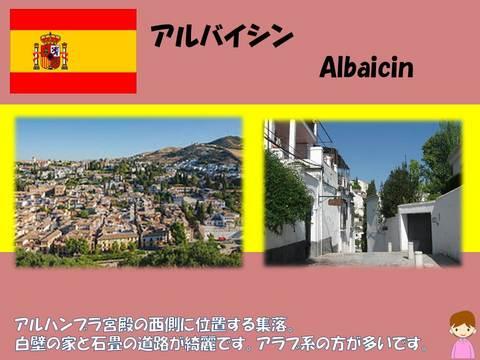 スペイン4.JPG