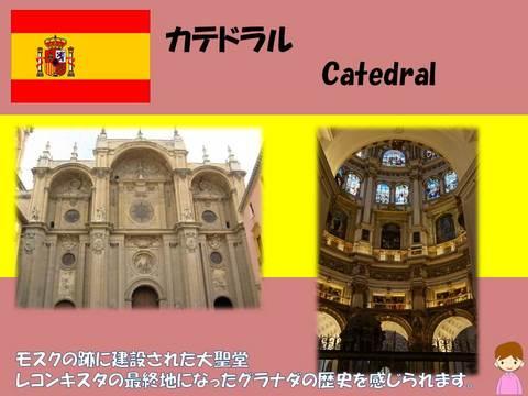 スペイン5.JPG