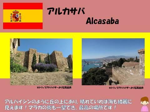 スペイン7.jpgのサムネール画像