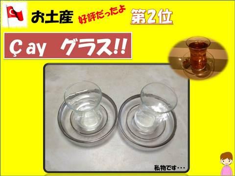 チャイグラス.JPG