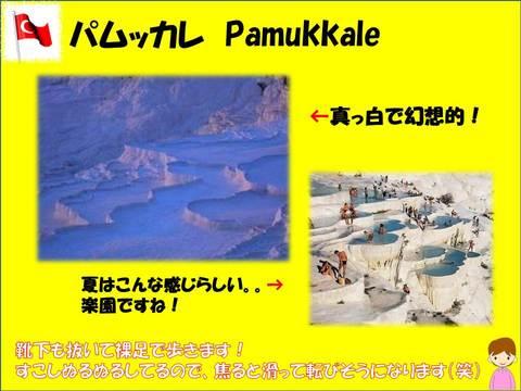 パムッカレ.JPGのサムネール画像