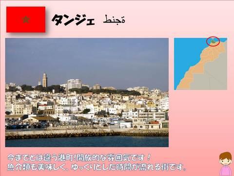 モロッコ_013.jpg