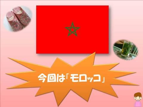 モロッコ_1.JPGのサムネール画像