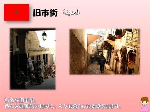 モロッコ_10.jpg