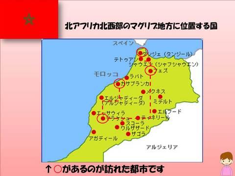 モロッコ_2.JPGのサムネール画像