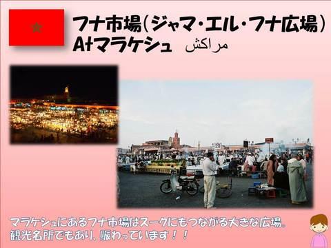 モロッコ_4.JPGのサムネール画像