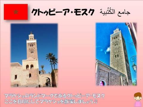 モロッコ_8.jpg