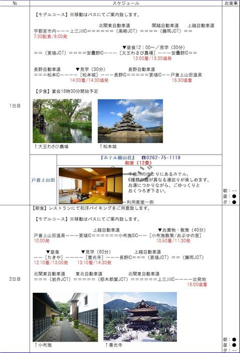 0702_nagano.jpg