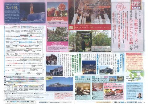 0827_軍艦島②.jpg