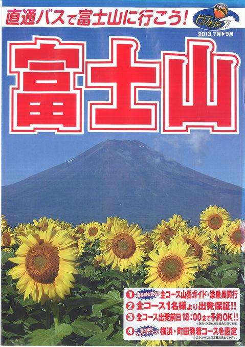 20130819_fuji01.jpg