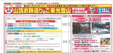 20130819_fuji02.jpg