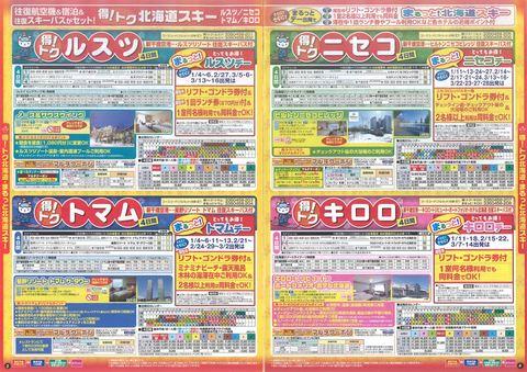 201509_国内2-4.jpg