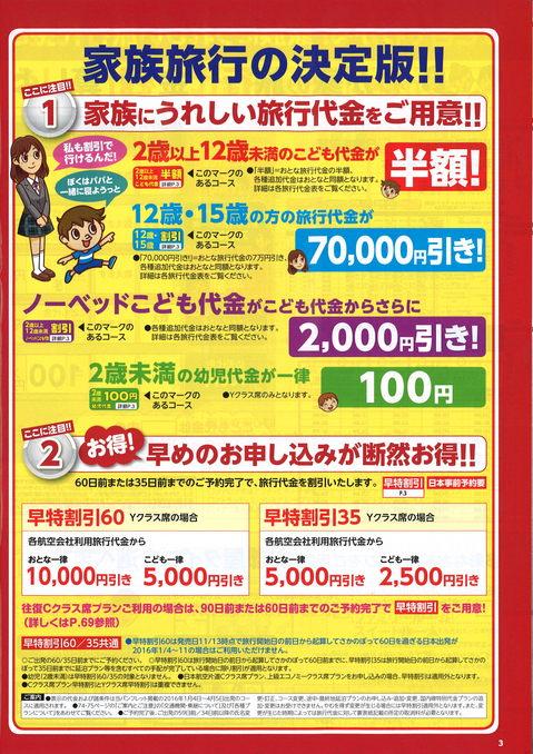 20151113_海外06.jpg