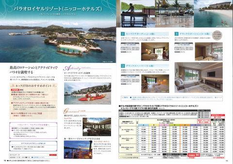 20151128_海外03.jpg