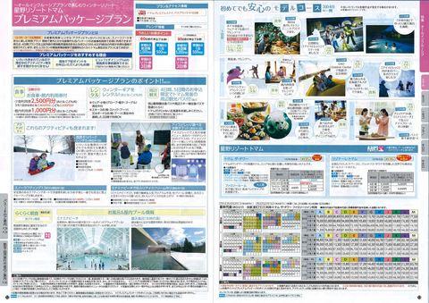 201511_国内1-3.jpg