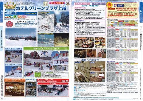 201511_国内1-4.jpg
