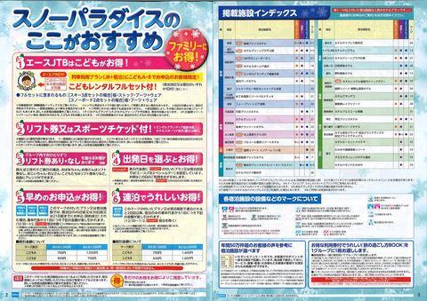 201511_国内1-6.jpg