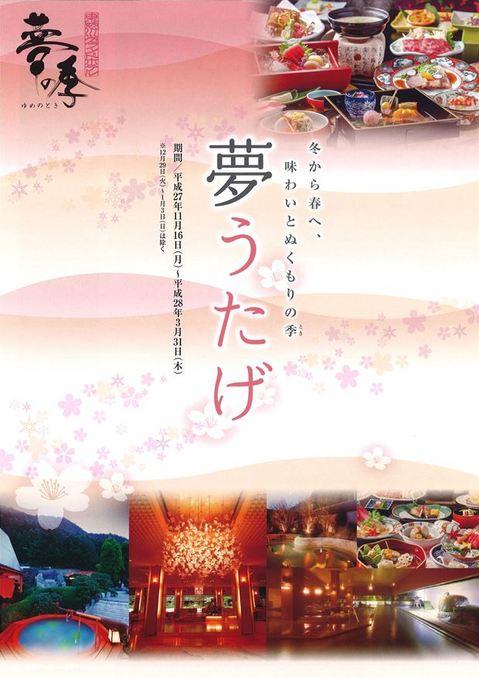 201511_国内2-1.jpg
