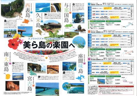 20151202_国内03.jpg