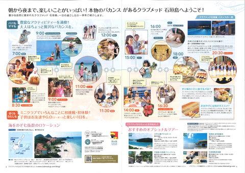 20151223_国内03.jpg
