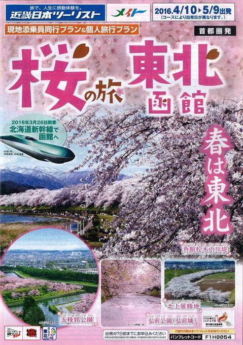 201602_国内1-1.jpg