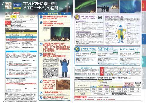 201609海外1-2.jpg