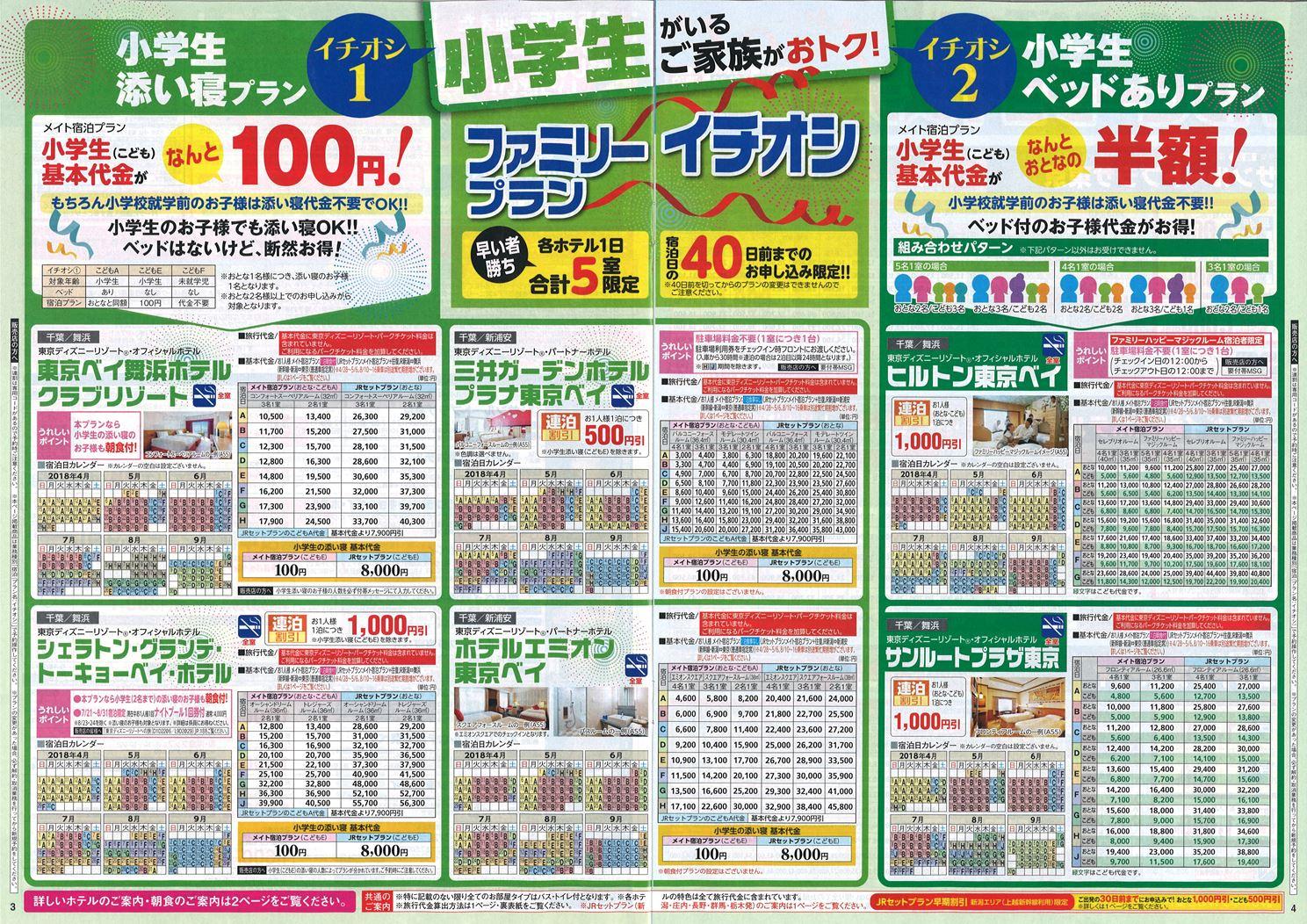旅行・ツアー > 国内旅行 > 別冊特集号 東京ディズニーリゾートの旅