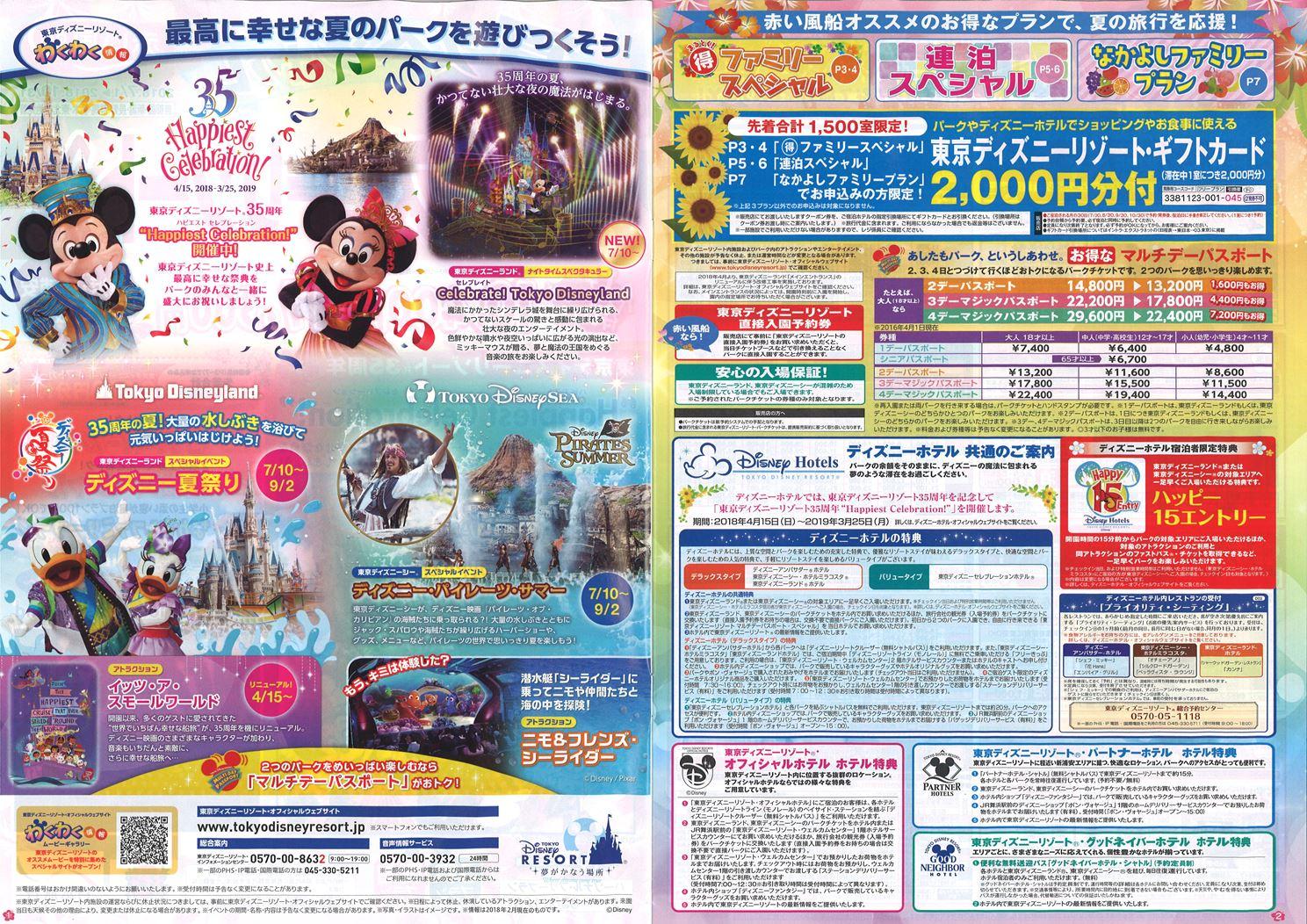 旅行・ツアー > 国内旅行 > 夏スペシャル 東京ディズニーリゾートへの旅